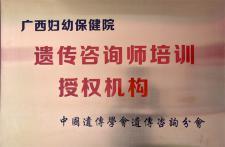 中国遗传学会遗传咨询分会遗传咨询师培训授权机构