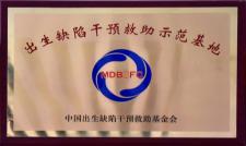 中国出生缺陷干预救助基金会出生缺陷干预救助示范基地