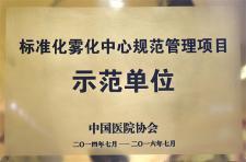 中国医院协会标准化雾化中心规范管理项目示范单位