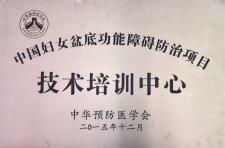中国妇女盆底功能障碍防治项目技术培训中心