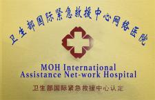 卫生部国际紧急救援中心公网络医院